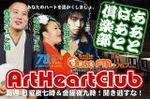 Artheartclub_cmphoto41